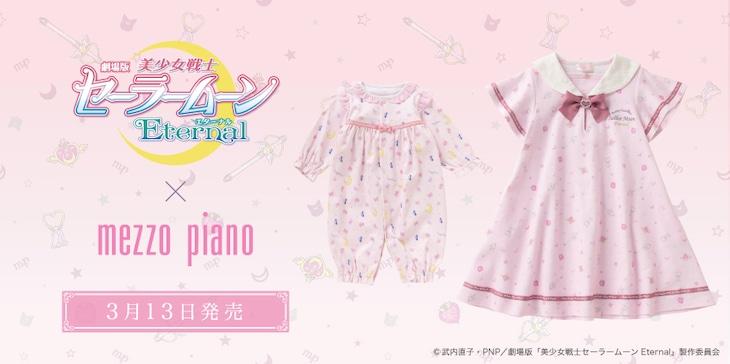 「劇場版『美少女戦士セーラームーンEternal(エターナル)』× mezzo piano」