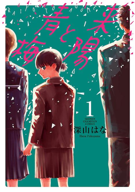 「来陽と青梅」1巻