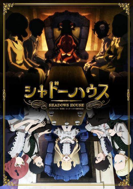 アニメ「シャドーハウス」キービジュアル