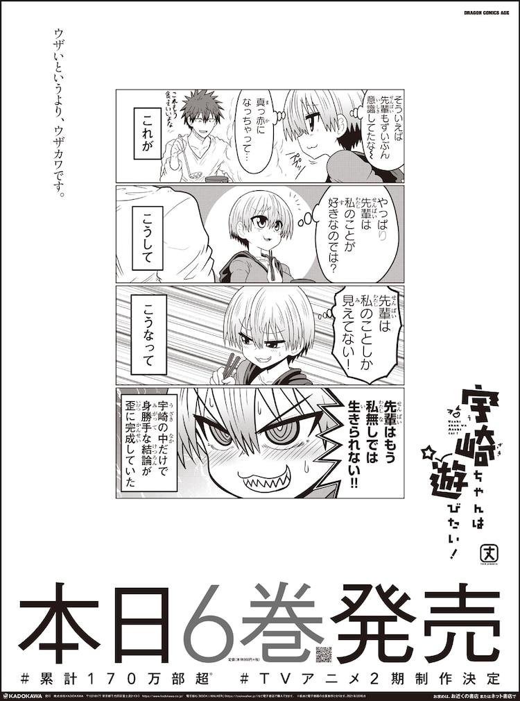 朝日新聞に掲載された「宇崎ちゃんは遊びたい!」全面広告。