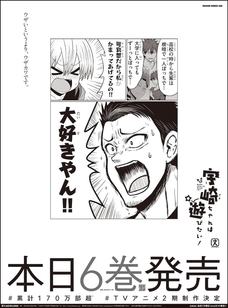 日本経済新聞に掲載された「宇崎ちゃんは遊びたい!」全面広告。