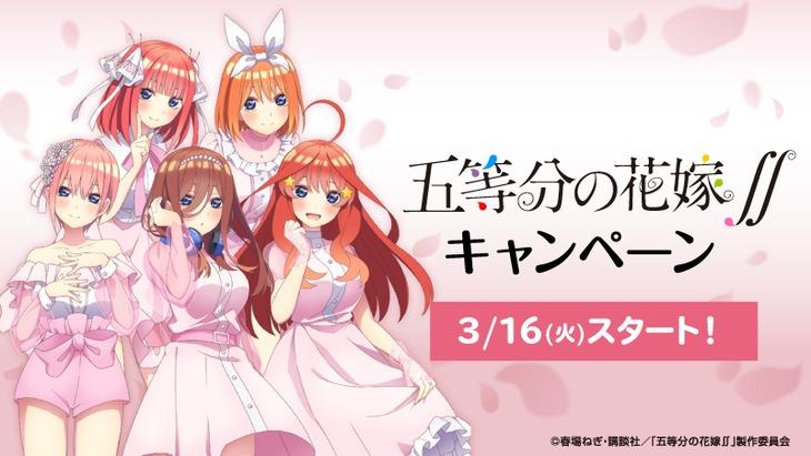 TVアニメ「五等分の花嫁∬」ローソンタイアップキャンペーンのビジュアル。