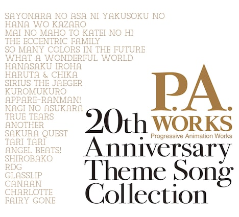 「P.A.WORKS 20th Anniversary Theme Song Collection」ジャケット