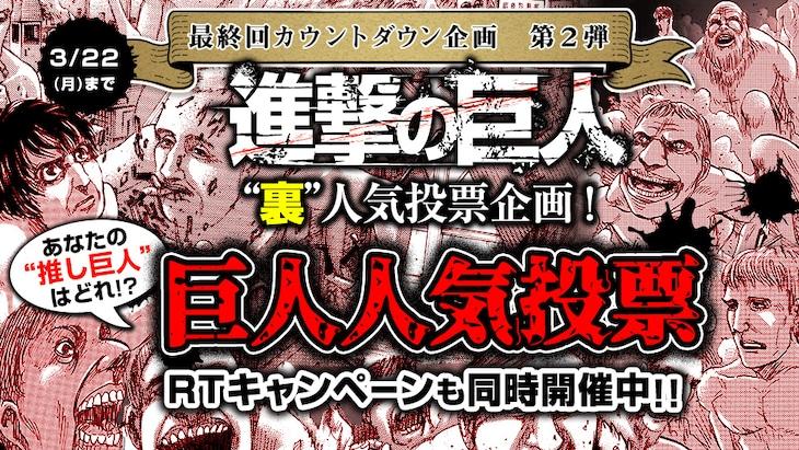 """「""""裏""""人気投票企画」"""