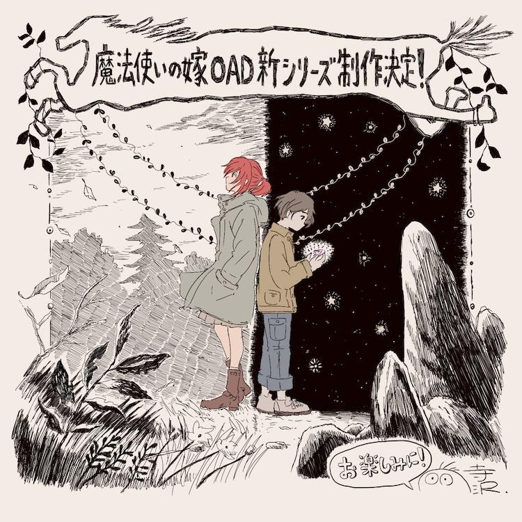 寺澤和晃監督によるイラストコメント。(c)2022ヤマザキコレ/マッグガーデン・魔法使いの嫁OAD製作委員会