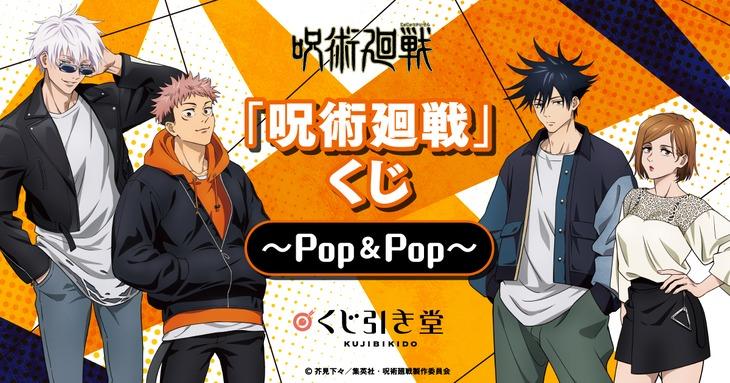 「呪術廻戦くじ~Pop&Pop~」