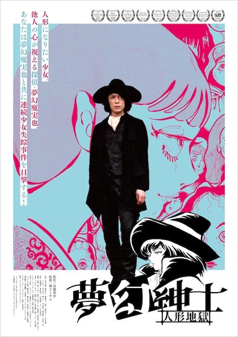 実写映画「夢幻紳士 人形地獄」ポスター (c)高橋葉介・早川書房・ビーチウォーカーズコレクション