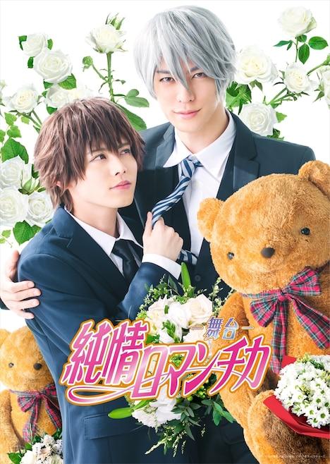 舞台「純情ロマンチカ」ティザービジュアル (c)中村春菊/KADOKAWA/エイベックス・ピクチャーズ