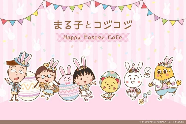 「まる子とコジコジ Happy Easter Cafe」イメージ (c)さくらプロダクション/日本アニメーション (c)さくらももこ