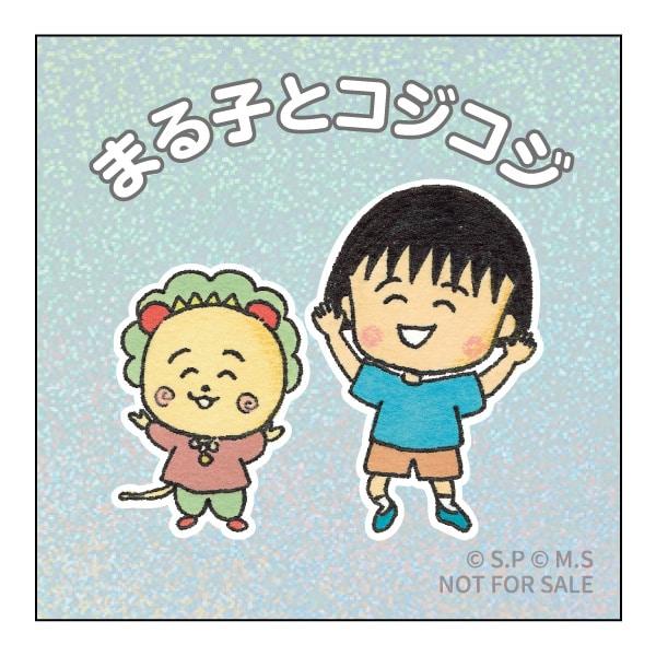「まる子とコジコジストア」と「まる子とコジコジ Happy Easter Cafe」の連動企画で用意された「オリジナルホログラムステッカー」。(c)さくらプロダクション/日本アニメーション (c)さくらももこ