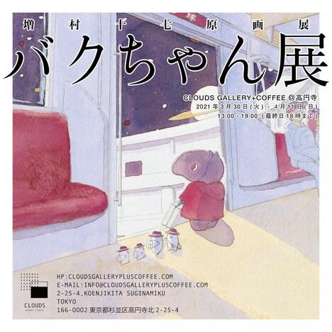 「バクちゃん展」ビジュアル