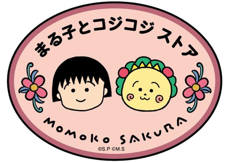 「まる子とコジコジストア」ロゴ (c)さくらプロダクション/日本アニメーション (c)さくらプロダクション (c)さくらももこ