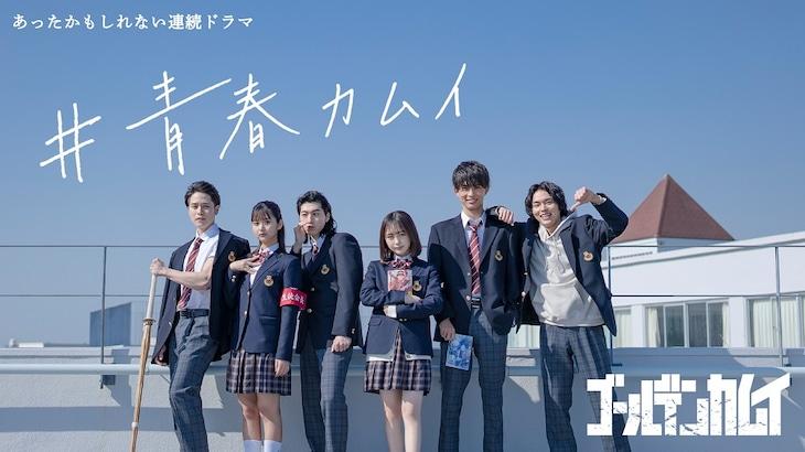 「あったかもしれない連続ドラマ『#青春カムイ』」バナー