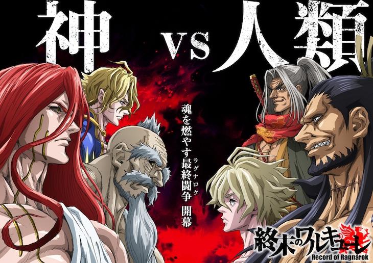 アニメ「終末のワルキューレ」第1弾キービジュアル