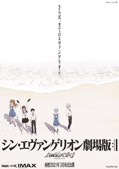 「シン・エヴァンゲリオン劇場版」ポスタービジュアル (c)カラー