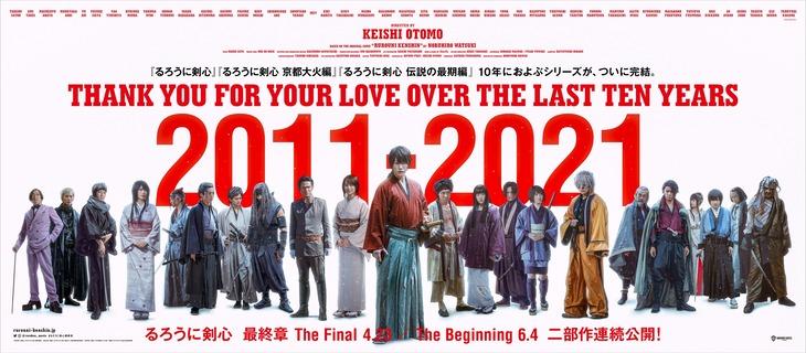 映画「るろうに剣心」シリーズのオールキャストが集結した「10周年メモリアルバナー」。