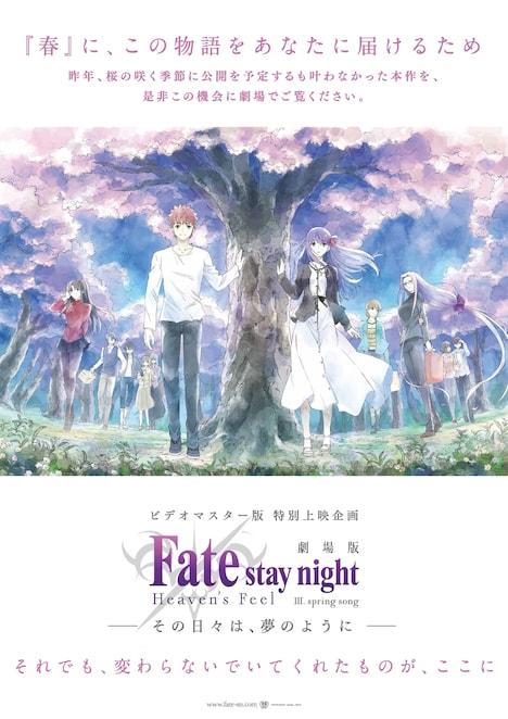 「劇場版『Fate/stay night [Heaven's Feel]』III.spring song ─その日々は、夢のように─」の告知ビジュアル。