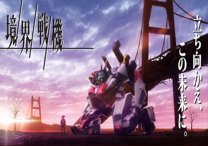 アニメ「境界戦機」ティザービジュアル