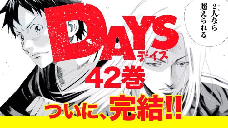 「DAYS」最終42巻発売を記念したPVより。