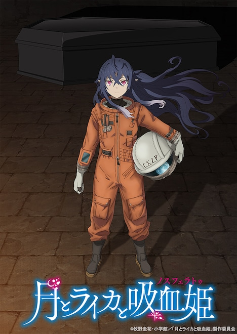 TVアニメ「月とライカと吸血姫」ティザービジュアル