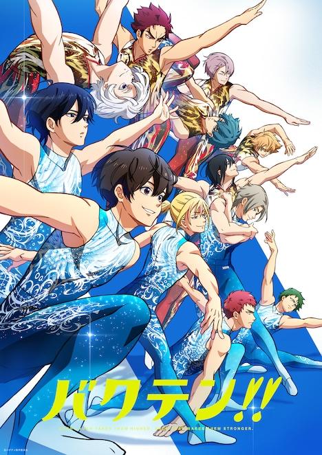 TVアニメ「バクテン!!」第3弾キービジュアル