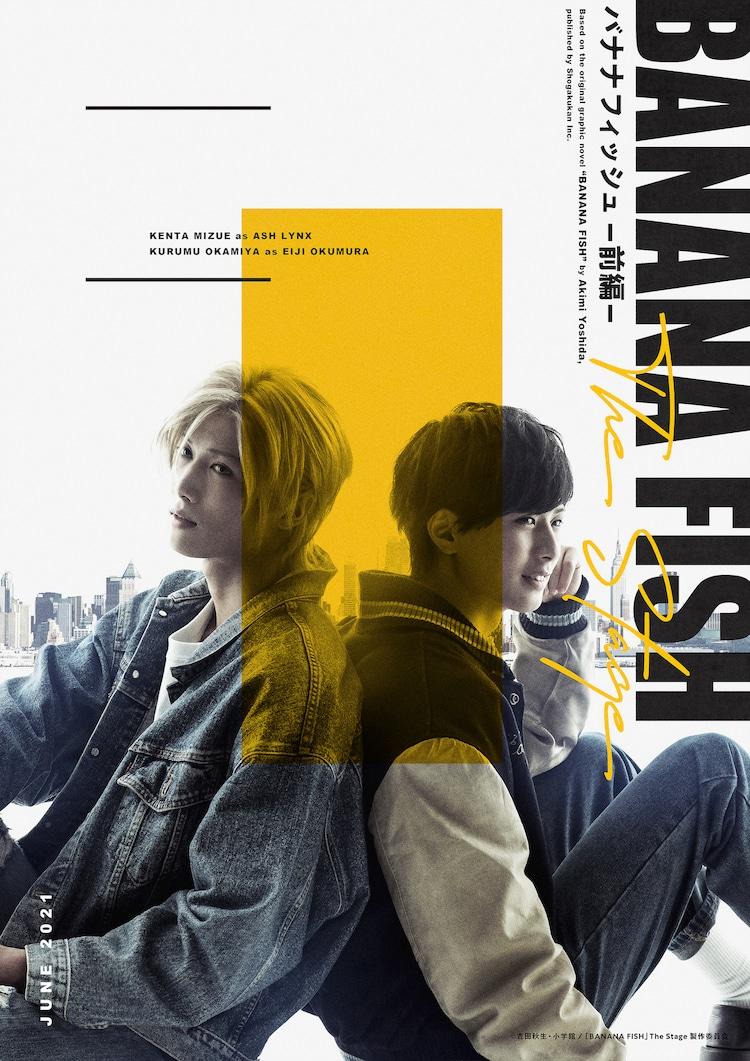 「『BANANA FISH』The Stage -前編-」キービジュアル