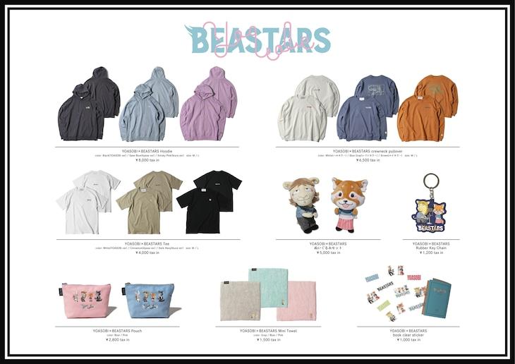 「BEASTARS」とYOASOBIのコラボグッズ一覧。