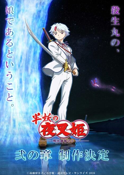 """TVアニメ「半妖の夜叉姫」""""弐の章""""ティザービジュアル"""