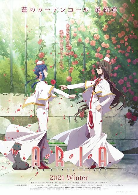 アニメ「ARIA The BENEDIZIONE」ティザービジュアル
