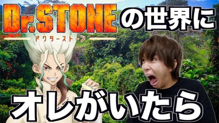 「『Dr.STONE』×はじめしゃちょー スペシャル動画」サムネイル