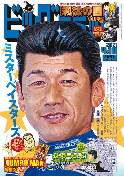 ビッグコミック7号