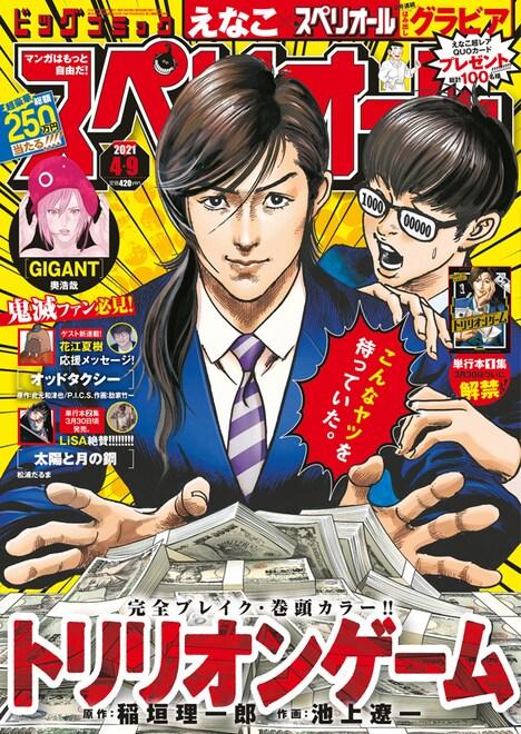 ビッグコミックスペリオール8号