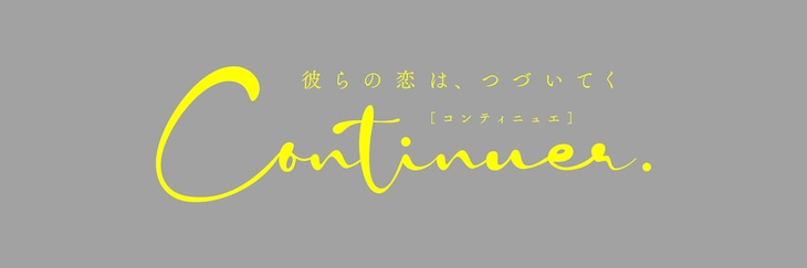 Continuer.のロゴ。