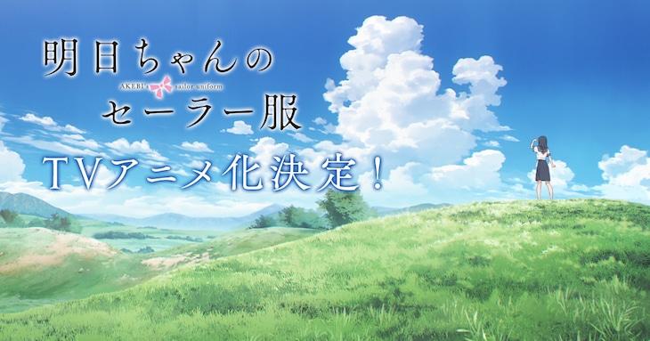 「明日ちゃんのセーラー服」TVアニメ化告知画像。(c)博/集英社・「明日ちゃんのセーラー服」製作委員会