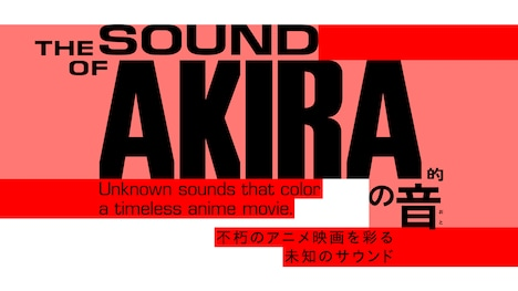 「『AKIRA』の音 不朽のアニメ映画を彩る未知のサウンド」ロゴ
