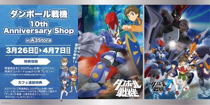 アニメ「ダンボール戦機」シリーズのポップアップショップ告知画像