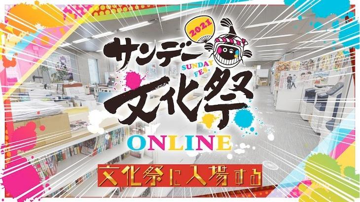 「サンデー文化祭 ONLINE 2021」イメージ
