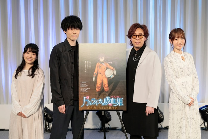 「AnimeJapan 2021」のTVアニメ「月とライカと吸血姫(ノスフェラトゥ)」ステージイベントより。左から木野日菜、内山昂輝、日野聡、小松未可子。(c)牧野圭祐・小学館/「月とライカと吸血姫」製作委員会