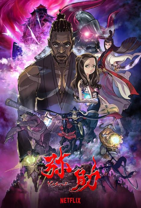 Netflixアニメ「Yasuke -ヤスケ-」のスペシャルアート。