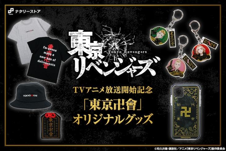 「東京リベンジャーズ」東京卍會をモチーフにしたグッズ。