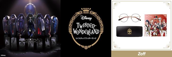 「ディズニー ツイステッドワンダーランド」とZoffのコラボアイテム。
