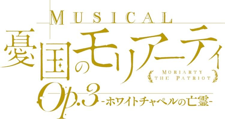 「ミュージカル『憂国のモリアーティ』Op.3(オーパススリー) -ホワイトチャペルの亡霊-」ロゴ