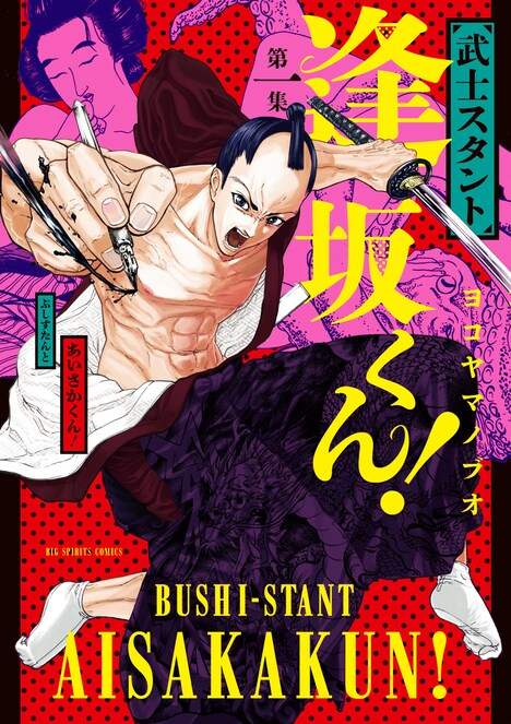 「武士スタント逢坂くん!」1巻