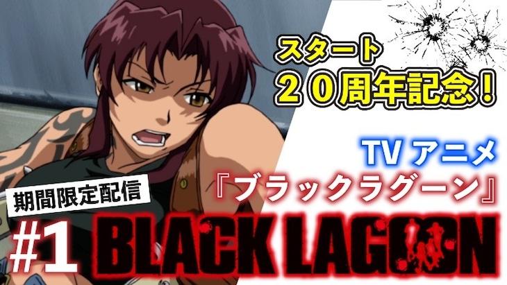 アニメ「BLACK LAGOON」期間限定配信のサムネイル。