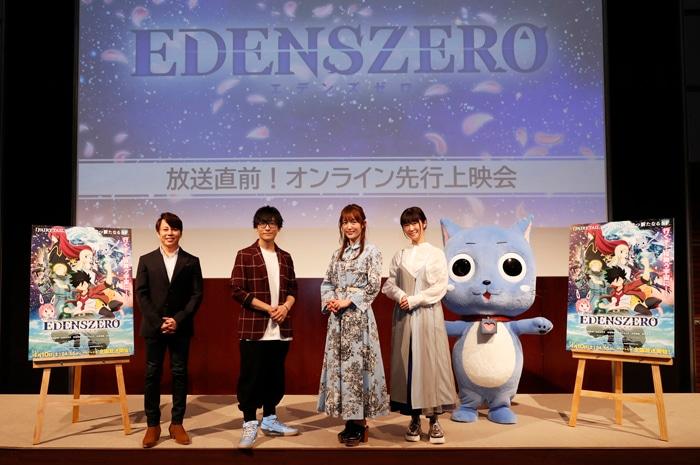 TVアニメ「EDENS ZERO」第1話・第2話の先行上映会より。左から西川貴教、寺島拓篤、小松未可子、釘宮理恵、ハッピー。(c)真島ヒロ/講談社・NTV