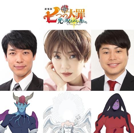 上段左から川島明(麒麟)、倉科カナ、井上裕介(NON STYLE)。下段左から魔神、最高神、魔神。