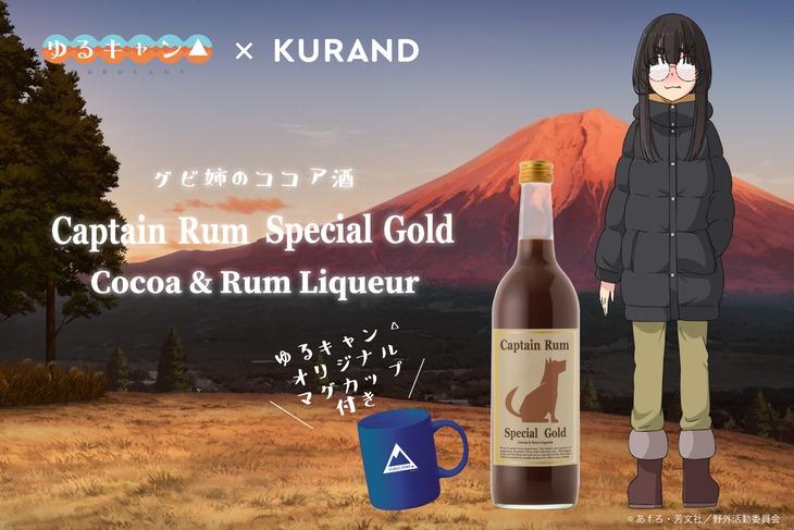 「Captain Rum Special Gold Cocoa & Rum Liqueur」のイメージ。