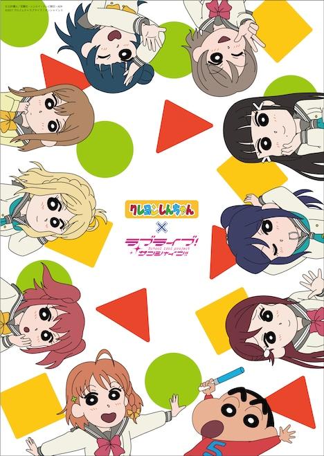 「クレヨンしんちゃん」と「ラブライブ!サンシャイン!!」のコラボビジュアル。