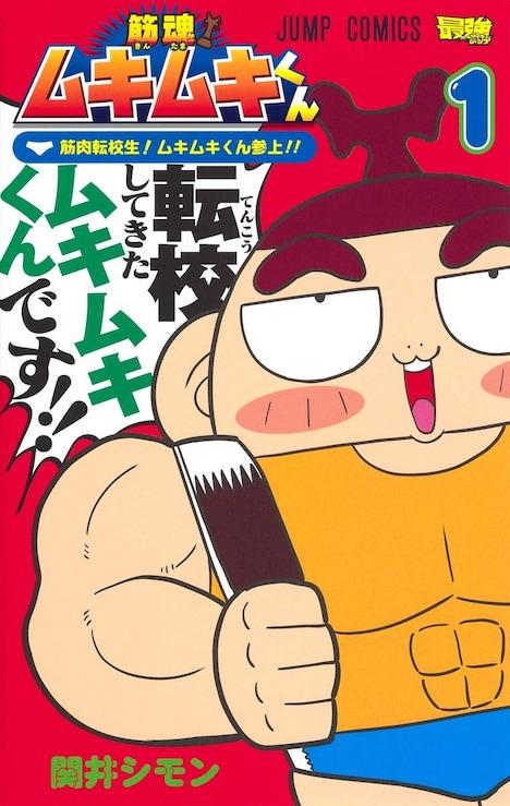 「筋魂!ムキムキくん」1巻