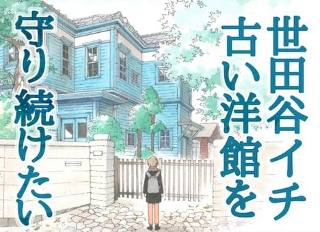 「旧尾崎邸保存プロジェクト」メインビジュアル